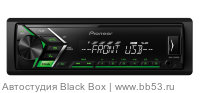 Pioneer MVH-S100UBG [без CD/mp3/front USB/front AUX in/EQ/1 RCA/зеленая подсветка]