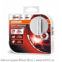 D2S Osram XENARC Night Breaker Unlimited +70% 66240XNB-HCB 35W 85V P32d-2 КОМПЛЕКТ 2шт