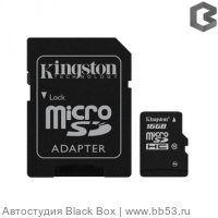 Kingston 16Gb [Micro SDHC-карта с адаптером класс 10]
