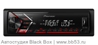 Pioneer MVH-S100UB [без CD/mp3/front USB/front AUX in/EQ/1 RCA/красная подсветка]