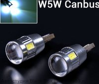 DIXEL T10 (W5W) CANBUS 6 5630 SMD, ЛИНЗА, белый, 12-24V