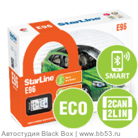 StarLine E96 ECO 2CAN+2LIN BT [2CAN+2LIN/bluetooth/автозапуск/датч. перемещ/турботаймер]