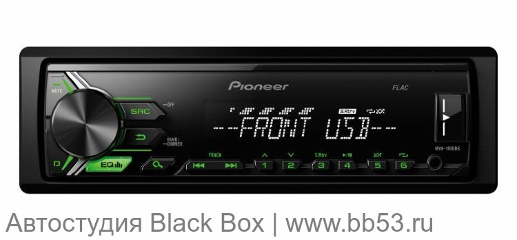 Pioneer MVH-190UBG [без CD/mp3/front USB/front AUX in/EQ/1 RCA/зеленая подсветка]