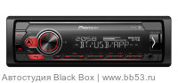 Pioneer MVH-S410BT [без CD/mp3/BT/front USB/2 RCA out/13EQ/красная подсв./2019]